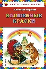 Волшебные краски (ил. И. Панкова)
