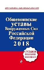 Отсутствует. Общевоинские уставы Вооруженных сил Российской Федерации 2018. С Уставом военной полиции 150x236