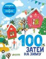 Екатерина Алексеева. 100 затей на зиму