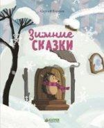 НГ. Зимние сказки