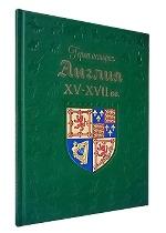 Англия. XV–XVII века