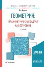Геометрия: планиметрические задачи на построение