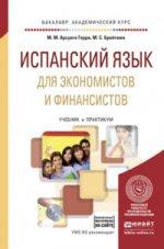 Испанский язык для экономистов и финансистов + аудиозаписи в ЭБС. Учебник и практикум для академического бакалавриата