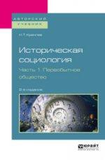 Н. Т. Кремлев. Историческая социология в 3 ч. Часть 1. Первобытное общество