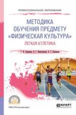 Методика обучения предмету «физическая культура». Легкая атлетика