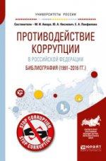 Противодействие коррупции в российской федерации. Библиография (1991—2016 гг. )