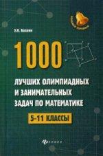 1000 лучших олимп. и занимат. задач по математике