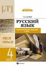 Русский язык: тренировочные задания к ВПР: 4кл