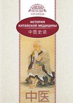 История китайской медицины