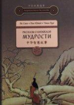 Рассказы о китайской мудрости