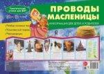 Сергей Савушкин: Ширмочки. Проводы Масленицы. Тематический уголок