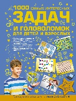 1000 самых интересных задач и головоломок для дет
