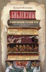 Мокиенко Валерий Михайлович. Библеизмы в современной русской речи. Как их правильно понимать и употреблять 150x236