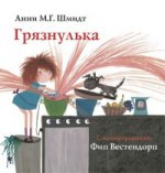 Андрей Александрович Шмидт. Грязнулька