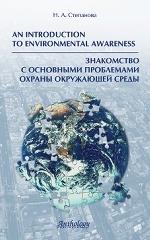 Знакомство с основными проблемами охраны окружающей среды (An Introduction to Environmental Awareness)