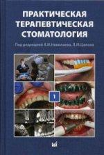 Практическая терапевтическая стоматология. Том I