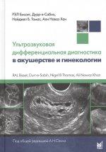 Ультразвуковая дифференциальная диагностика в акушерстве и гинекологии