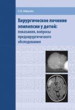 Хирургическое лечение эпилепсии у детей: показания, вопросы предхирургического обследования