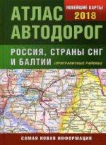 Атлас автодорог России стран СНГ и Балтии 2018 скл