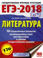 ЕГЭ-18 Литература [10 тренир.вар.]
