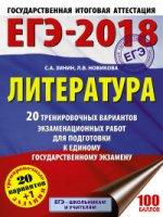 ЕГЭ-18 Литература [20 тренир.вар.экз.раб.]