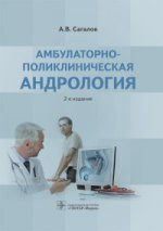 Сагалов Алексей Владимирович. Амбулаторно-поликлиническая андрология 150x213
