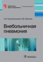 Александр Игоревич Синопальников. Внебольничная пневмония