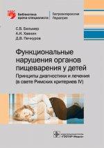 С. В. Бельмер,А.И. Хавкин,Д. В. Печкуров. Функциональные нарушения органов пищеварения у детей