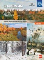Знакомим детей с живописью. Пейзаж. Вып.1. 4-5л