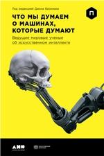 Что мы думаем о машинах, которые думают: Ведущие мировые ученые об искусственном интеллекте