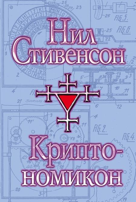 Криптономикон (нил стивенсон) скачать книгу в fb2, txt, epub.