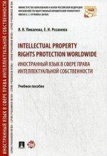 Intellectual property rights protection worldwide. Иностранный язык в сфере права интеллектуальной собственности. Уч.пос. для бакалавров