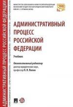 Административный процесс РФ.Уч (мяг)