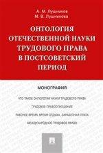 Онтология отечественной науки трудового права в постсоветский период. Монография