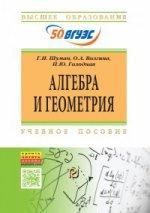 Алгебра и геометрия: Учебное пособие Г.И. Шуман, О.А. Волгина, Н.Ю. Голодная