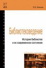Библиотековедение. История библиотек и их современное состояние