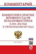 Комментарий к практике Верховного Суда РФ по налоговым спорам за 2014-2016 гг. (с учетом практики 2017 года)