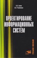 Проектирование информационных систем: Учебник В.В. Белов, В.И. Чистякова