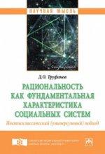 Д. О. Труфанов. Рациональность как фундаментальная характеристика социальных систем. Постнеклассический (универсумный) подход