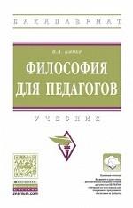 Философия для педагогов. Учебник. Гриф МО РФ