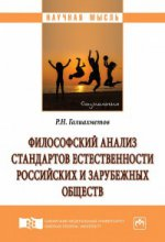 Р. Н. Галиахметов,Н. С. Дуреева. Философский анализ стандартов естественности российских и зарубежных обществ
