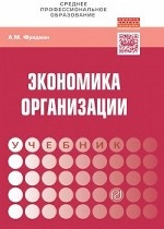 Александр Фридман. Экономика организации