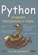 Лилия Газизова. Python: создаем программы и игры