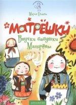 Матрешки: Внучки бабушки Матрены