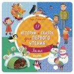 Лидия Данилова. НГ. Зима. 17 историй и сказок для первого чтения
