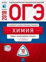 ОГЭ-18 Химия [Типовые экзаменацион.вар] 10вар