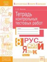 Русский язык 8кл [Тетрадь контр.тестовых работ] Ч1