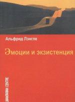 Эмоции и экзистенция. 2-е изд