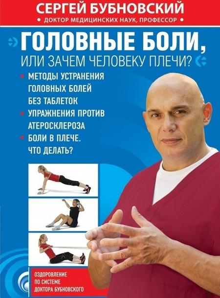 Головные боли, или Зачем человеку плечи?
