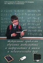 Актуальные проблемы обучения математике и информатике в школе и педагогическом вузе: коллективная монография